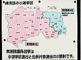 練馬区の選挙区分