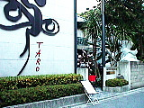 岡本太郎記念館入り口