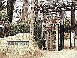 牧野記念庭園の入口